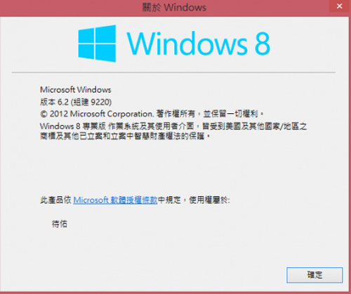 preview windows 9