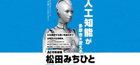 El robot japonés que puede llegar a alcalde en Tokio